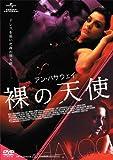 アン・ハサウェイ/裸の天使 [DVD]
