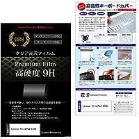 メディアカバーマーケット Lenovo ThinkPad E585 [15.6インチ(1920x1080)]機種で使える【シリコンキーボードカバー フリーカットタイプ と 強化ガラスと同等の高硬度 9Hフィルム のセット】