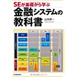 SEが基礎から学ぶ金融システムの教科書