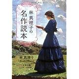 林真理子の名作読本 (文春文庫)