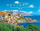 カレンダー2022 一生に一度は行ってみたい、世界で一番美しい街 (月めくり・壁掛け) (ヤマケイカレンダー2022)