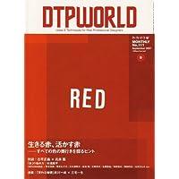 DTP WORLD (ディーティーピー ワールド) 2007年 09月号 [雑誌]