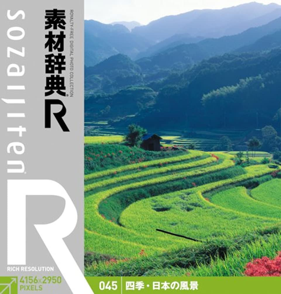 殺す性交信頼できる素材辞典[R(アール)] 045 四季?日本の風景