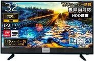 東京Deco 32V型 地上・BS・110度CS デジタルハイビジョン 液晶テレビ Wチューナー VAパネル LED直下型バックライト [日本設計メインボード搭載] HDMI2系統 外付けHDD番組録画対応 FHD HD