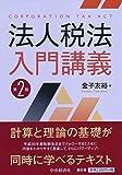 法人税法入門講義(第2版)