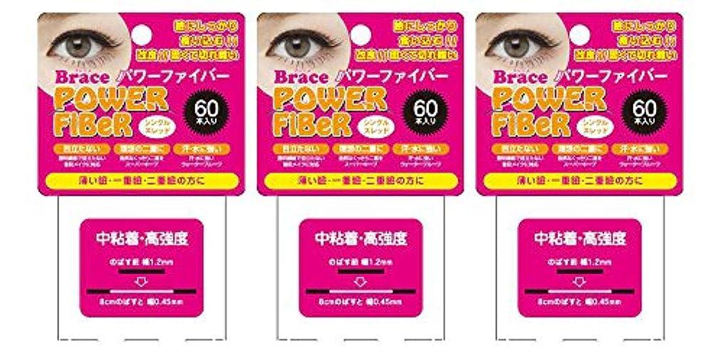 Brace ブレース パワーファイバー クリア 1.2mm (眼瞼下垂防止用テープ) 3個セット シングルスレッド
