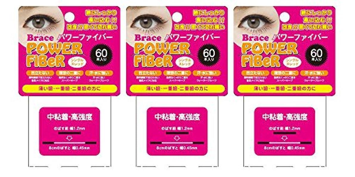 行う傑出したエンコミウムBrace ブレース パワーファイバー クリア 1.2mm (眼瞼下垂防止用テープ) 3個セット シングルスレッド
