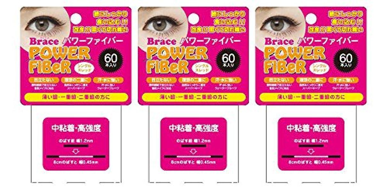 冷淡な縫い目りBrace ブレース パワーファイバー クリア 1.2mm (眼瞼下垂防止用テープ) 3個セット シングルスレッド