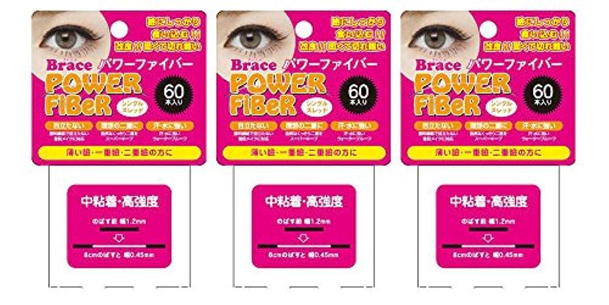 引き潮医薬品蘇生するBrace ブレース パワーファイバー クリア 1.2mm (眼瞼下垂防止用テープ) 3個セット シングルスレッド