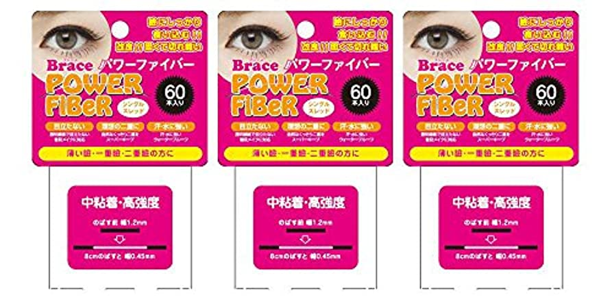 チャレンジエアコンビバBrace ブレース パワーファイバー クリア 1.2mm (眼瞼下垂防止用テープ) 3個セット シングルスレッド