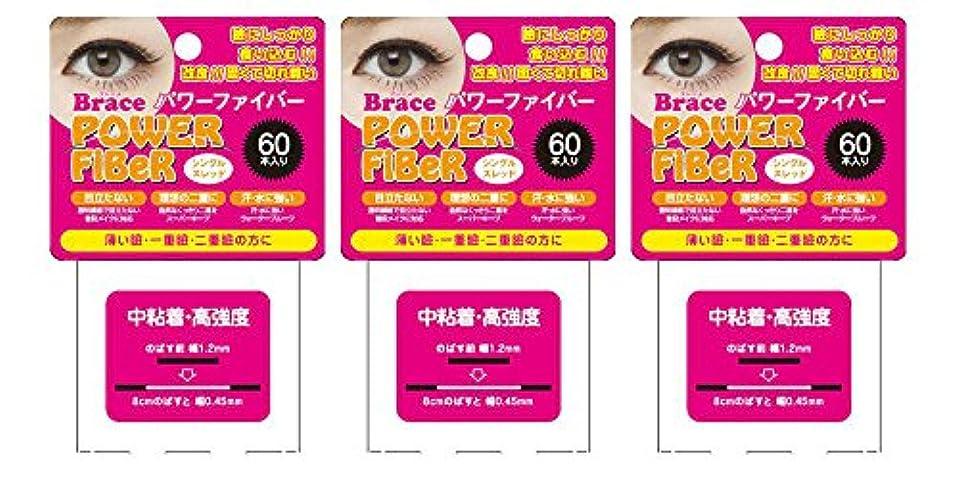 がんばり続けるキャンパス危険にさらされているBrace ブレース パワーファイバー クリア 1.2mm (眼瞼下垂防止用テープ) 3個セット シングルスレッド