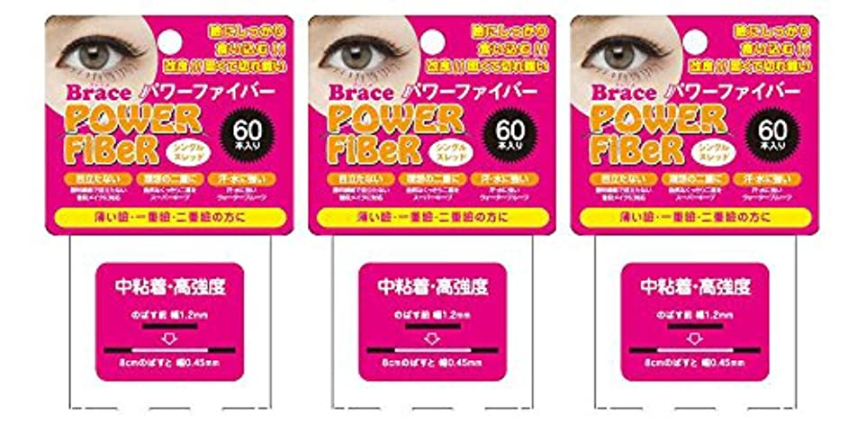 約設定信念ベスビオ山Brace ブレース パワーファイバー クリア 1.2mm (眼瞼下垂防止用テープ) 3個セット シングルスレッド
