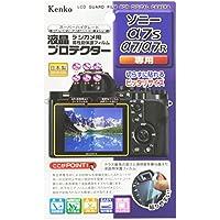 Kenko 液晶保護フィルム 液晶プロテクター SONY α7S/α7/α7R用 KLP-SA7S