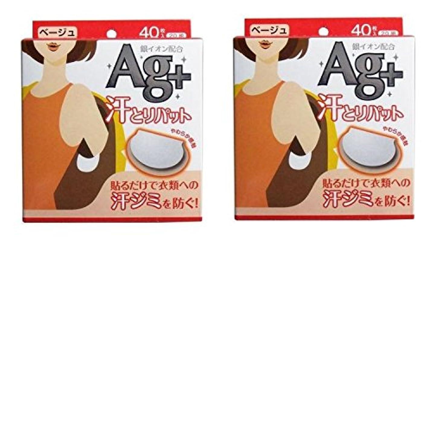 アレルギー性鎮静剤スイング【まとめ買い】コットンラボ 汗とりパット 銀イオン ベージュ 40枚入× 2個