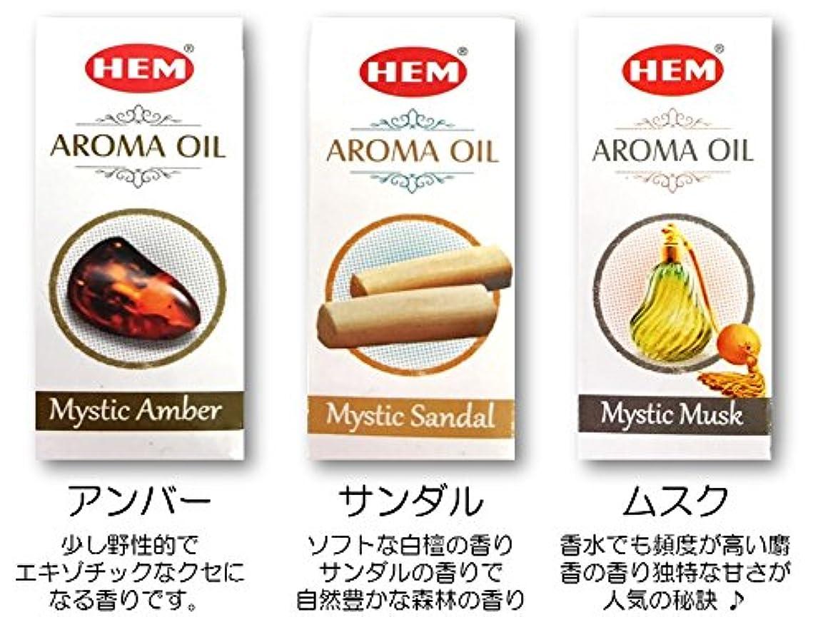 とても多くの蜂怒りHEM(ヘム) アロマオイル 3本セット /アンバー?サンダル?ムスク/ルームフレグランス用