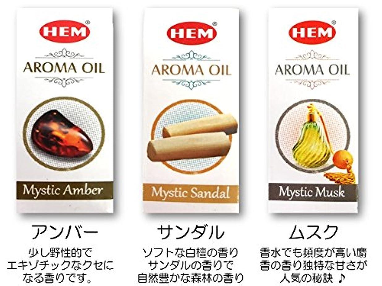 気体の上へ感染するHEM(ヘム) アロマオイル 3本セット /アンバー?サンダル?ムスク/ルームフレグランス用