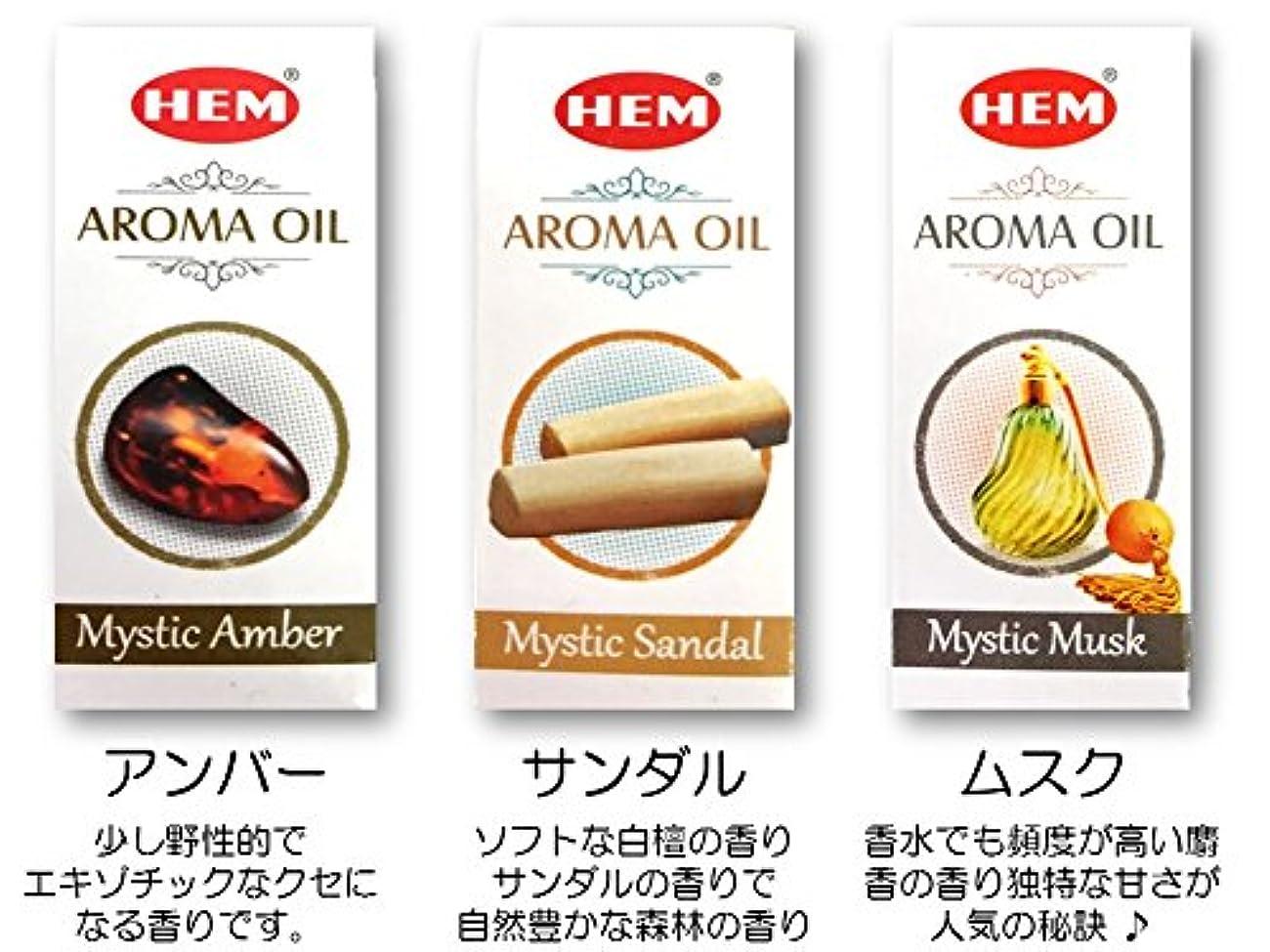 無臭メイト論理的にHEM(ヘム) アロマオイル 3本セット /アンバー?サンダル?ムスク/ルームフレグランス用