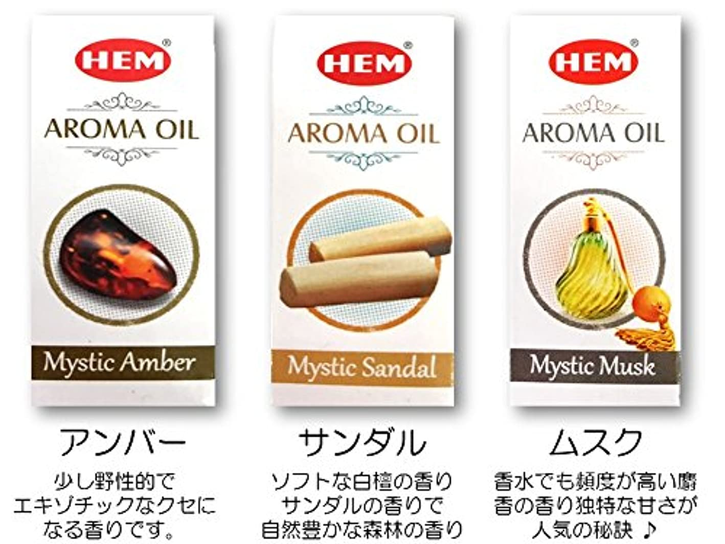 実現可能一生ヘクタールHEM(ヘム) アロマオイル 3本セット /アンバー?サンダル?ムスク/ルームフレグランス用