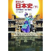 新まんが 日本史〈下〉江戸時代~近・現代