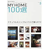 MY HOME100選―建てたい家がきっと見つかる! (VOL.3) (別冊新しい住まいの設計 (153))