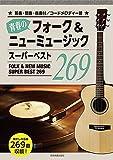 青春のフォーク&ニューミュージック スーパーベスト269