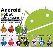 ガシャポン Android アンドロイド ロボットカラーズマスコット 全10種セット