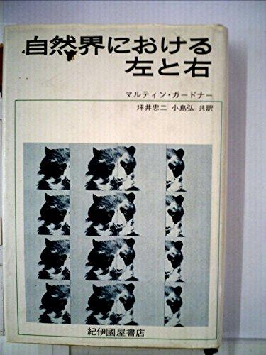 自然界における左と右 (1971年)の詳細を見る