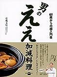 男のええ加減料理  60歳からの超入門書 (講談社のお料理BOOK) 画像