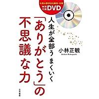 特別付録DVD 人生が全部うまくいく「ありがとう」の不思議な力 (単行本)