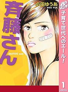 斉藤さん【期間限定無料】 1 (マーガレットコミックスDIGITAL)
