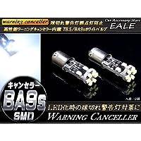 T8.5 G14 BA9s 高照度SMD×10連 キャンセラー内蔵 2個 LEDバルブ