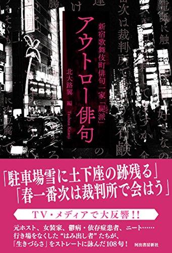 新宿歌舞伎町俳句一家「屍派」 アウトロー俳句