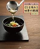 日本橋から伝える だしを味わう四季の料理