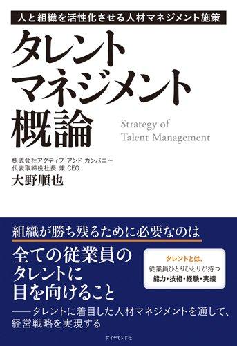 タレントマネジメント概論---人と組織を活性化させる人材マネジメント施策の詳細を見る