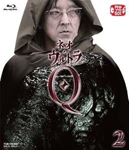 ネオ・ウルトラQ VOL.2 [Blu-ray]