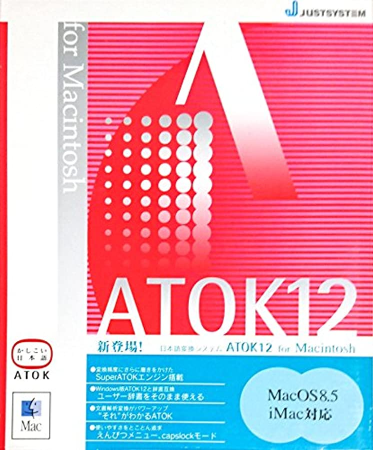 レインコートパンサー無限ATOK 12 for Macintosh