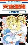 天空聖龍 7―イノセント・ドラゴン (花とゆめCOMICS)