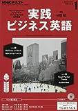 NHKラジオ 実践ビジネス英語 2017年 01 月号 [雑誌]