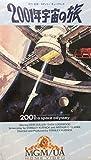 2001年宇宙の旅(シネスコ・バージョン [VHS]