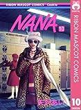 NANA―ナナ― 10 (りぼんマスコットコミックスDIGITAL)