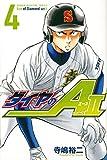 ダイヤのA act2(4) (講談社コミックス)