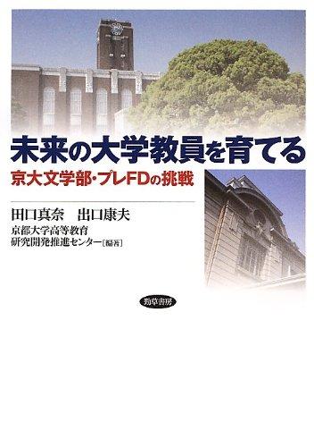 未来の大学教員を育てる―京大文学部・プレFDの挑戦の詳細を見る