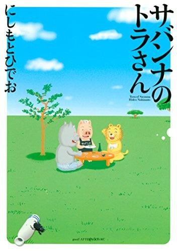 漫画『サバンナのトラさん』の感想・無料試し読み
