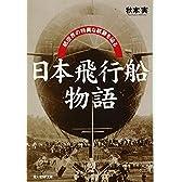日本飛行船物語―航空界の特異な航跡を辿る (光人社NF文庫)