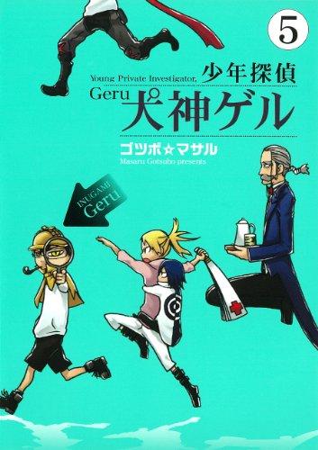少年探偵犬神ゲル 5 (ヤングガンガンコミックス)の詳細を見る