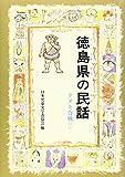 徳島県の民話―タヌキ合戦ほか (県別ふるさとの民話 (32))