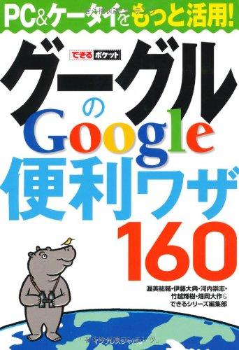 できるポケット グーグルGoogleの便利ワザ 160の詳細を見る