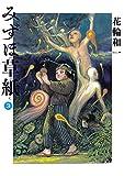みずほ草紙(3) (ビッグコミックススペシャル)