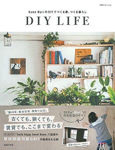 RoomClip商品情報 - Kume MariのDIYでつくる家、つくる暮らし (別冊プラスワンリビング)