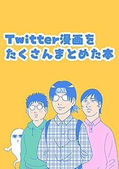 [横山了一]のTwitter漫画をたくさんまとめた本
